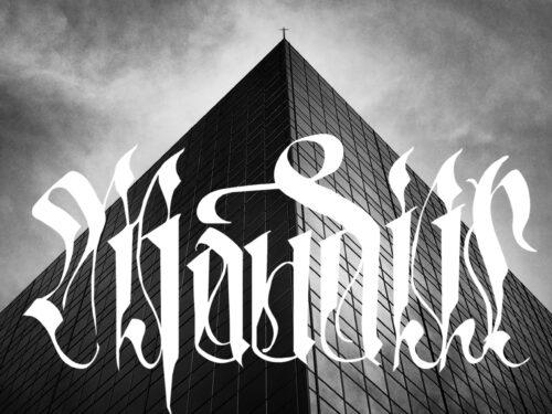 Maudiir – Sid Vicious was innocent
